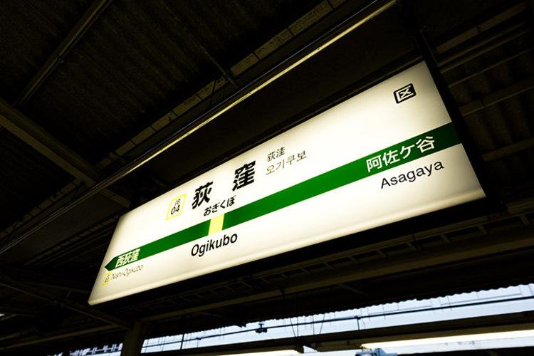 荻窪周辺3