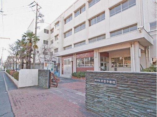 横浜市立新田中学校まで720m。豊かな体験を通して感動する心を大切にするとともに、礼儀や規律を重んじ、人格や生命を尊重して行動します。
