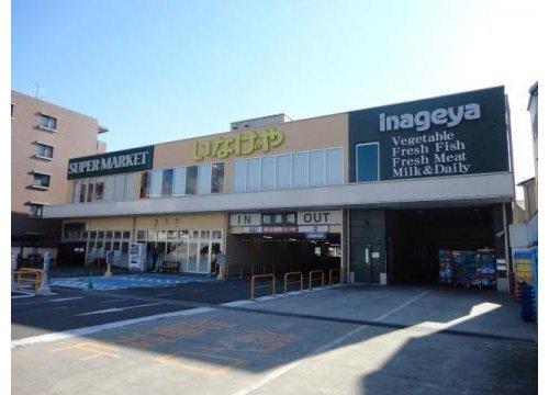 いなげや横浜綱島店まで640m。お客様の健康で豊かな、暖かい日常生活と、より健全な 社会の実現に貢献します。