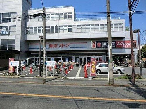 東武ストア大森店まで550m。東武グループに所属するスーパーマーケットチェーン。24時間営業。