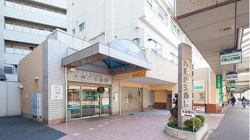 医療法人財団中島記念会大森山王病院まで450m。入院ベッドは全65床で、内科系に特化した病院です。汎用性の広い地域のコミュニティホスピタルとして、 垣根の低い、何でも相談できる医療を心がけています。