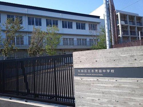 大田区立志茂田中学校まで320m。教育目標・自ら学ぶ、行動力のある生徒 ・優しく、思いやりのある生徒 ・明るく、朗らかな、未来を担う生徒。