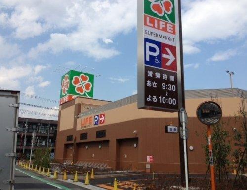 ライフ中原井田店まで730m。東京証券取引所第1部に上場しているライフコーポレーションが展開しているスーパーマーケットチェーン。「安全と安心」「鮮度と品質」「信頼とサービス」にこだわっています。