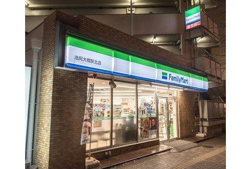 ファミリーマート池尻大橋店まで86m。「あなたと、コンビに、ファミリーマート」 「来るたびに楽しい発見があって、新鮮さにあふれたコンビニ」を目指してます。