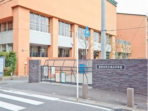 世田谷区立烏山中学校まで674m 〇思いやる 〇よく考える 〇力強く生きる を教育目標とする。