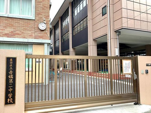墨田区立吾嬬第二中学校まで486m 〇自ら学び、正しい判断のできる生徒 〇思いやりのある生徒 〇心身ともに健康な生徒 を教育目標とする。