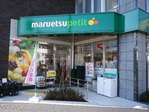 """マルエツプチ下落合駅前店まで250m 「しあわせいかつ。」お客様にお届けしたい""""ふだんの暮らし。""""の中で感じる。""""ちょっぴり幸せな気持。""""を表しています。"""