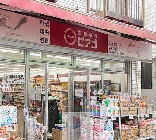 miniピアゴ北砂4丁目店まで438m。東京と神奈川に展開する都市型スーパーミニピアゴは一番近くて便利な「美味しいがある」お店です。