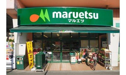 """マルエツ両国亀沢店まで203m 「しあわせいかつ。」お客様にお届けしたい""""ふだんの暮らし。""""の中で感じる。""""ちょっぴり幸せな気持。""""を表しています。"""