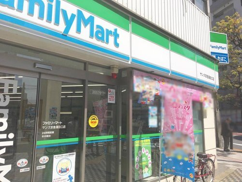 ファミリーマートサンズ京急蒲田駅西口店まで300m 何かと便利な24時間営業のコンビニあります。