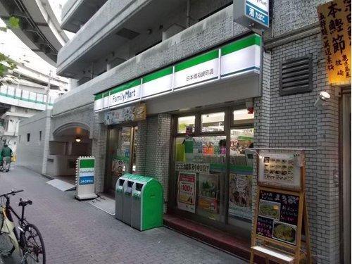 ファミリーマート日本橋箱崎町店まで40m。「あなたと、コンビに、ファミリーマート」「来るたびに楽しい発見があって、新鮮さにあふれたコンビニ」を目指してます。