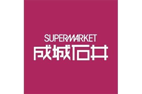 成城石井赤坂Bizタワー店まで416m 関東地方を中心に、中部地方、近畿地方に店舗を展開する食料品主体のスーパーマーケットチェーン。