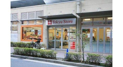 """東急ストア不動前店まで310m。ショッピングの便利さを提供するだけではなく、ニーズに合った商品、時代に合った商品をそろえ、「安全と安心」を添えて""""より良い商品を、より安く""""お届けしています。"""