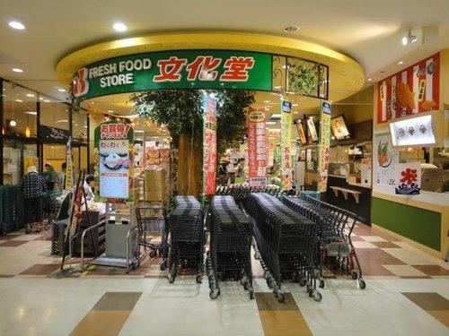 スーパー文化堂豊洲店まで632m。フレッシュフードが自慢のスーパーマーケットです。