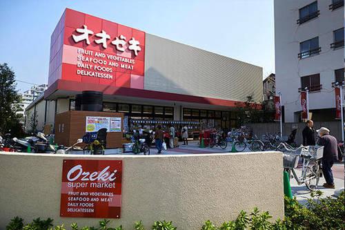 スーパーオオゼキ祐天寺店まで270m。スーパーマーケット オオゼキは地域に密着した経営で、生鮮食料品、一般食料品、酒類、日用雑貨など選りすぐりの商品を販売しております。