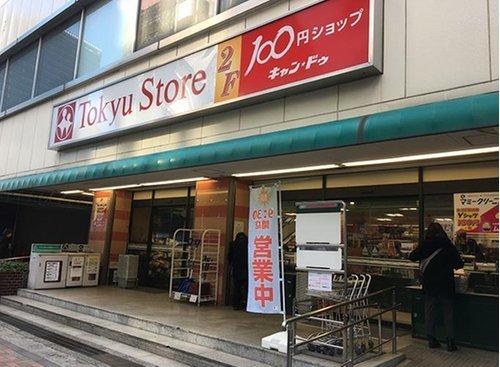 東急ストア目黒店まで445m 東京急行電鉄子会社のスーパーマーケットチェーン。東急グループの企業の一つである。