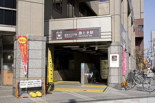 都営大江戸線「勝どき」駅まで560m 中央区最南端の駅。駅名の「どき」は本来、「鬨」の漢字が当てられた地名であるが、「鬨」が常用漢字外であるため、平仮名での表記になった。