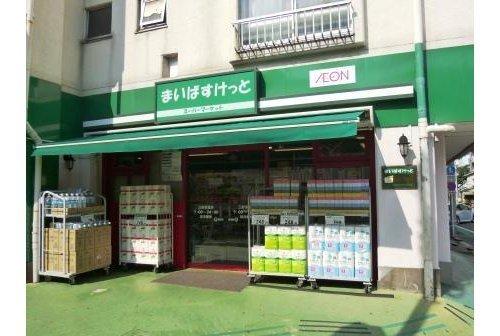 まいばすけっと三軒茶屋駅西店まで162m。「近い、安い、きれい、そしてフレンドリィ」 都市型小型食品スーパーマーケットです。