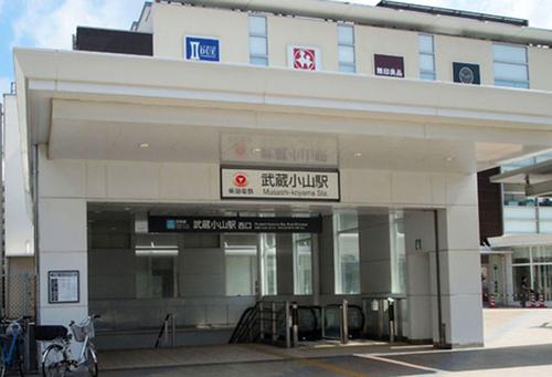 東急目黒線「武蔵小山」駅まで800m。品川区小山三丁目にある東京急行電鉄目黒線の駅です。