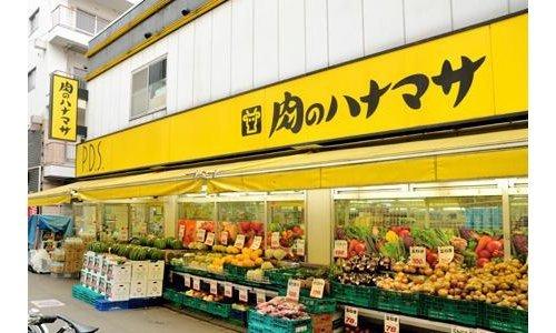 肉のハナマサ都立大店まで242m。一般の家庭から飲食店などの業務用品までをカバーした卸売りと小売の中間層を狙ったニーズに特化している。