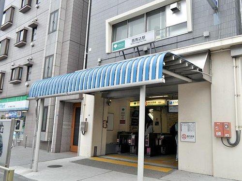都営浅草線「西馬込」駅まで80m 始発駅。周辺にはスーパーがあり住宅地となっております。