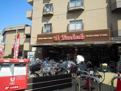 スーパー文化堂西馬込店まで80m 昭和28年創業以来、街の冷蔵庫として皆様に愛されて参りました