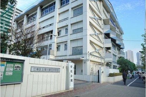 江東区立第五中学校まで1400m。学力が伸び、夢や希望のふくらむ学校を目指します。