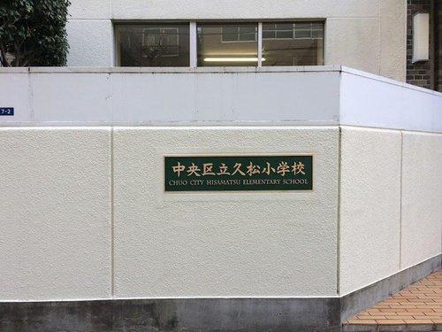 中央区立久松小学校まで476m 心身共に健康で、自律と自立のための強い意志と向上心をもち、自らよりよい成長を目指す小学校。