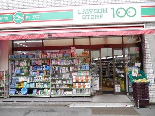 ローソンストア100渋谷恵比寿二丁目店まで270m 何かと便利な24時間営業のコンビニあります。