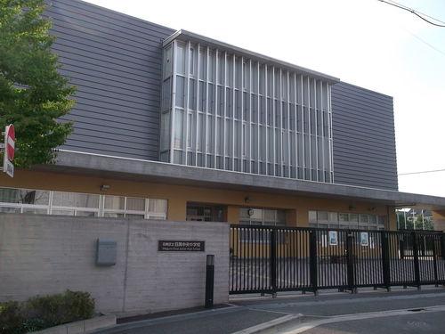 目黒区立目黒中央中学校まで1040m。目黒区立中学校初の統合校として平成18年に開校し、今年で13年目を迎えた。教育目標は「自立と共生」。