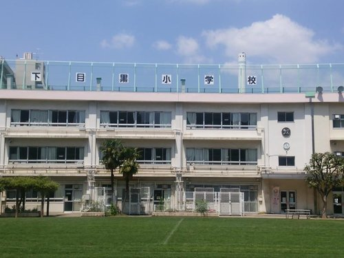目黒区立下目黒小学校まで340m 創立140周年を迎えた歴史と伝統のある小学校です。