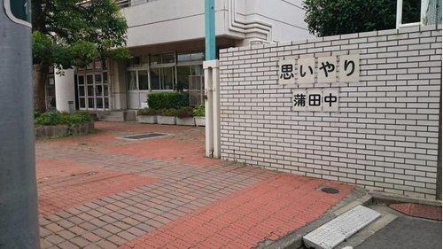 大田区立蒲田中学校まで270m 一人一人が自他を認め尊重し合う豊かな心をもち、自ら考え、自ら学び、自ら行動するのが目標。