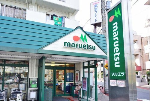 マルエツ梅屋敷店まで240m 営業時間: あさ9時〜よる12時。便利で頼れるスーパー。