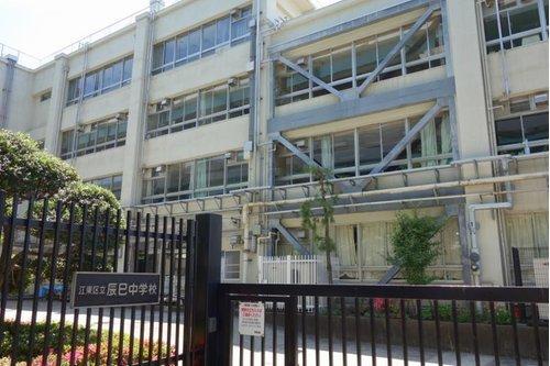 江東区立辰巳中学校まで1050m 有楽町線「辰巳」駅2番出口の前にある公立中学校