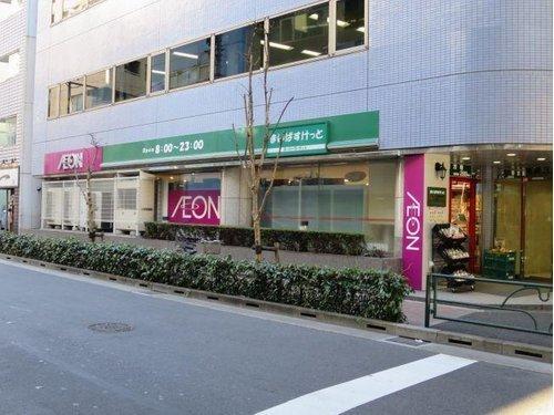 まいばすけっと 日本橋箱崎町店まで160m お客さまを原点に平和を追求し、人間を尊重し、地域社会に貢献する。