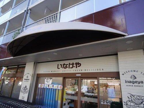 いなげや 目黒八雲店まで640m お客様の健康で豊かな、暖かい日常生活と、より健全な 社会の実現に貢献する