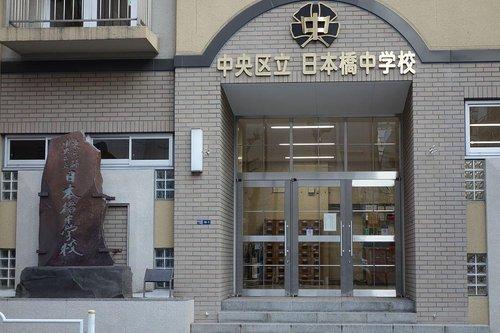 中央区日本橋中学校まで1200m 中央区立の中学校4校内で、学級数生徒数とも一番多い。部活動は吹奏楽部が有名で、大会で好成績をおさめています。