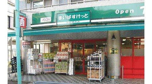 まいばすけっと西蒲田1丁目店まで353m 「近い、安い、きれい、そしてフレンドリィ」 都市型小型食品スーパーマーケット
