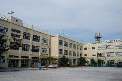 大田区立相生小学校まで340m 教育目標は、明るく健康な子、深く考える子、心豊かでやさしい子、力を合わせて働く子。