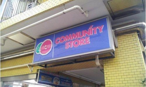コミュニティ・ストア芝浦4丁目店まで190m 営業時間7時〜23時 国分グローサーズチェーン株式会社が運営する日本のコンビニエンスストアチェーンです。