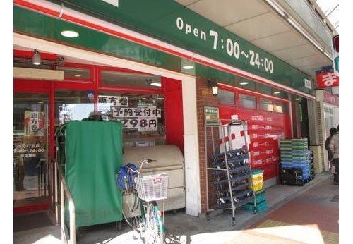 まいばすけっと山王3丁目店まで100m。「近い、安い、きれい、そしてフレンドリィ」 都市型小型食品スーパーマーケット。