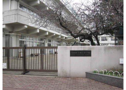 大田区立山王小学校まで1200m。開校94年を迎えた歴史と伝統のある小学校です。古きよき地域や学校の伝統を大切にしています。