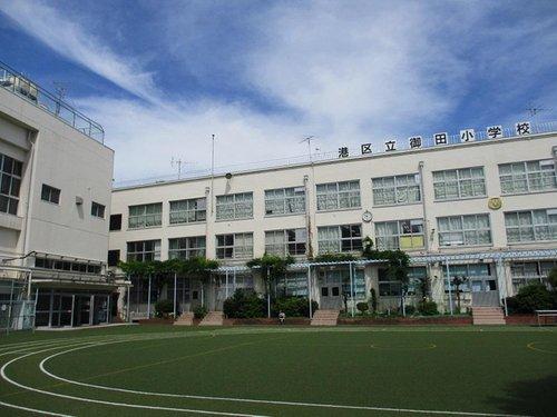港区立御田小学校まで560m。「みんなで たのしい御田小学校」をスローガンにみんなで協力しあいながら子供を育んでいきます。