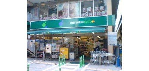 マルエツプチ白金台プラチナ通り店まで350m。関東地方に展開するスーパーマーケットチェーンです。 食品スーパーマーケットとしては国内最大規模の店舗数を誇ります。