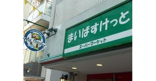 まいばすけっと南麻布古川橋店まで430m イオングループが展開する都市型食料品スーパーマーケット。新鮮な野菜やおいしいお惣菜があります。