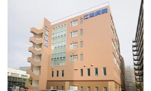医療法人社団順江会江東病院まで550m 当院は通常の日中の外来診療、入院診療だけでなく夜間の急病の患者さんのための夜間の救急医療も受け入れております。