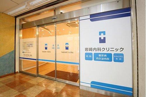 岩崎内科クリニックまで825m。最新設備による質の高い安全な医療の提供とともに、わかりやすい説明、患者さんに優しい診療を心がけています。