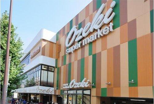 スーパーオオゼキ碑文谷店まで461m。地域に密着した経営で、生鮮食料品、一般食料品、酒類、日用雑貨など選りすぐりの商品を販売しております。