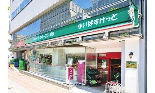 まいばすけっと新富町駅前まで550m。「近い、安い、きれい、そしてフレンドリィ」 都市型小型食品スーパーマーケット。
