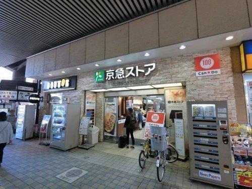 京急ストア 平和島店まで480m。「食の安全・安心」をすべてに優先し、地域のお客様に、普段の暮らしの中で「期待され、満足いただける店」づくりを通して、「繰り返しご来店いただける店」を目指します。